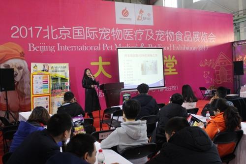 牧和邻受邀出席北京国际宠物医疗及食品展会