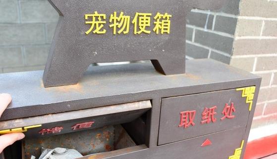 """宠物便箱亮相济南街头 为城市养犬开""""文明良方"""""""