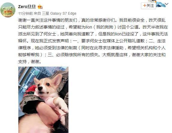 宠物犬被摔死 狗主人:必须赔偿所有损失