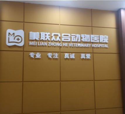 美联众合动物医院(长阳分院)