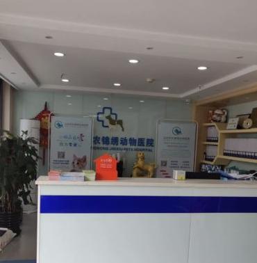 中农锦绣动物医院
