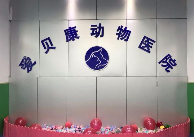 青海爱贝康动物医院有限公司