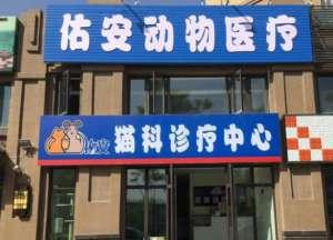 佑安动物医院(海关店)