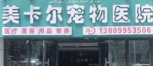美卡尔宠物医院(万达店)