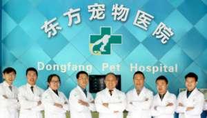 东方动物医院(白龙路分院)