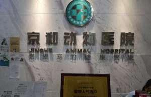 西安京和动物医院(科技路分院)