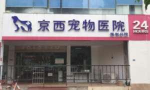 京西宠物医院(海甸分院)