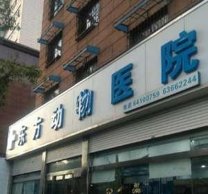 东方动物医院(东陆分院)