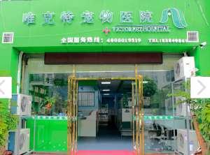 唯克特宠物医院(小河分院)