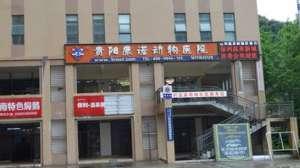 康诺动物医院