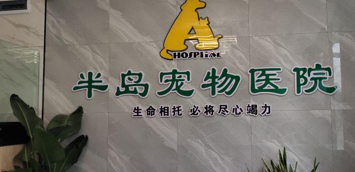 半岛宠物医院24小时(成飞大道店)