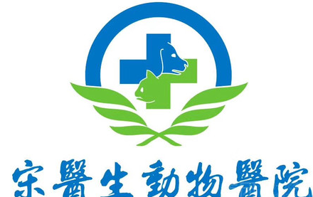 宋医生动物医院(万达广场店)
