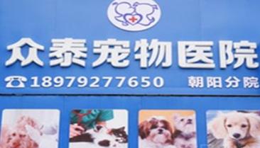 众泰宠物医院(朝阳店)