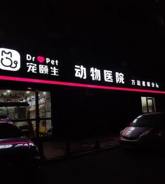 宠颐生动物医院(万达星城分院)