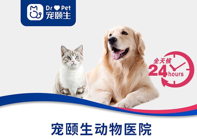 宠颐生动物医院(24h中心医院南昌店)