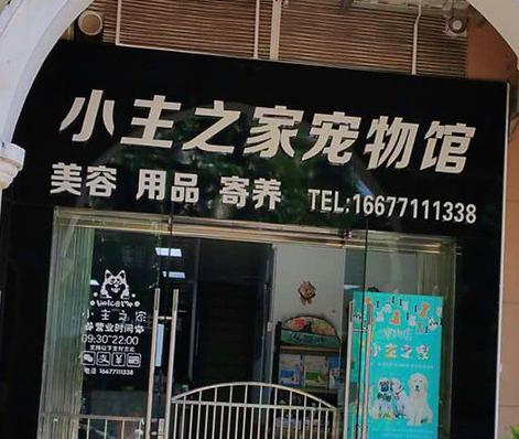 小主之家黄雨宠物诊所
