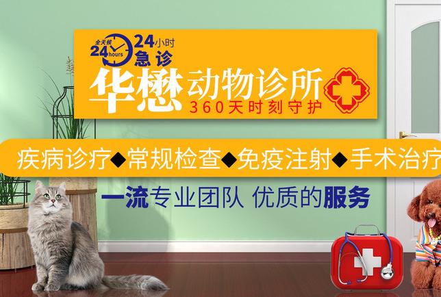 华懋懋宠物医院(黄村店)
