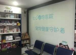 比心动物医院(光谷店)
