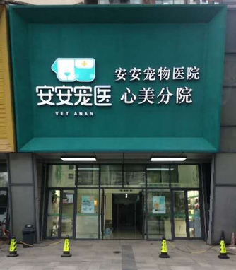 安安宠物医院(心美分院)