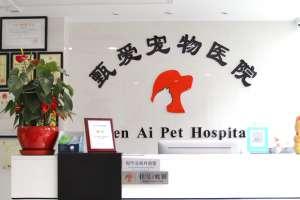 甄爱宠物医院