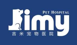吉米宠物医院(世纪城店)