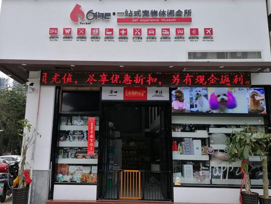 6狗吧一站式宠物休闲会所(福马店)