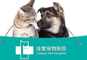 佳雯宠物医院(丰庆路分院)