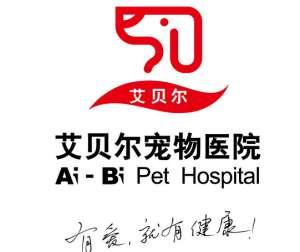 艾贝尔宠物医院(古墩店)