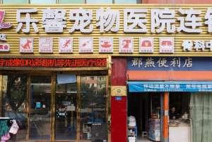 乐馨宠物医院(乌山店)