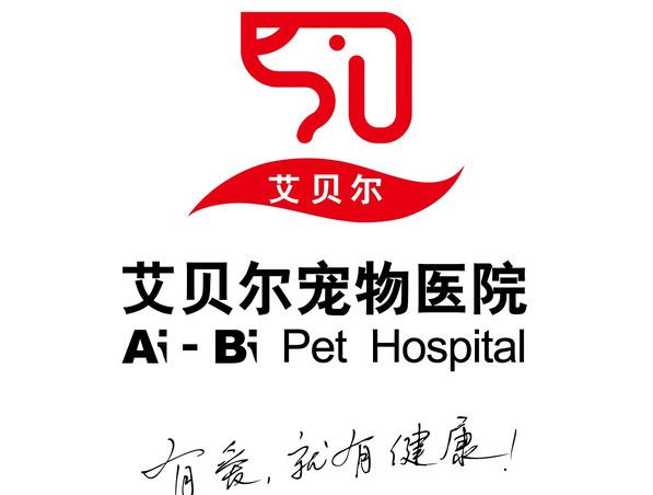 艾贝尔宠物医院(和平路分院)