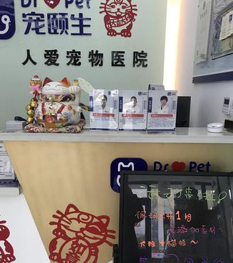 宠颐生宠物医院(人爱八一店)