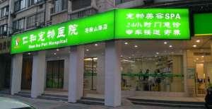 仁和宠物医院(马鞍山路店)
