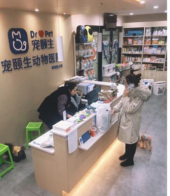 宠颐生动物医院(合肥蒙城北路分院)