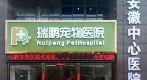 瑞鹏宠物医院(滨湖分院)