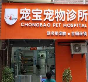 宠宝宠物诊所·派多格宠物连锁(高刘路店)