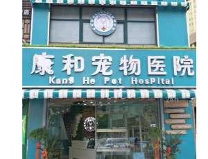 康和宠物医院24H急诊(金牛路店)