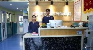 南京雅东宠物医院
