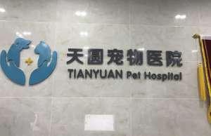 天圆宠物医院