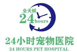 24小时乐园宠物医院中心医院(成吉思汗东街店)