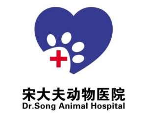 24小时宋大夫动物医院