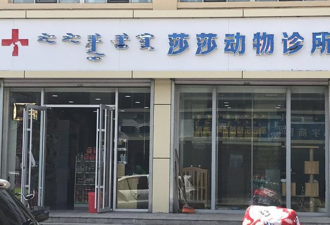 宠颐生名冠宠物医院(新阳分院)