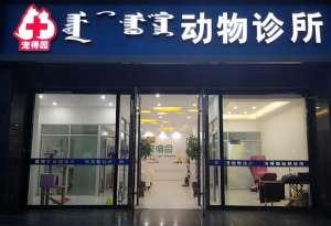 宠得园宠物医院