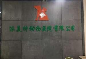 派美特宠物医院(哈西店)
