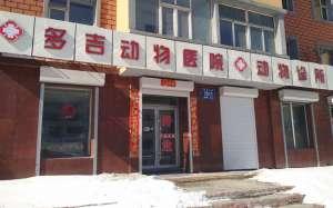 多吉动物医院(长春)