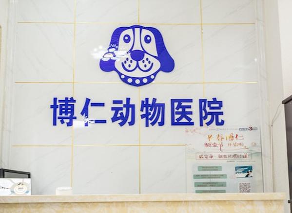 博仁动物医院(富豪店)