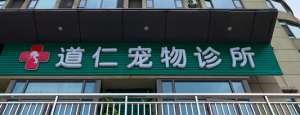 道仁宠物医院24小时(松江万达店)