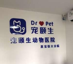 宠颐生动物医院(真宝恒大分院)