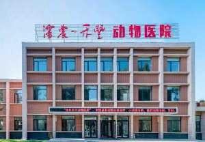 沈农禾丰动物医院联合教学医院