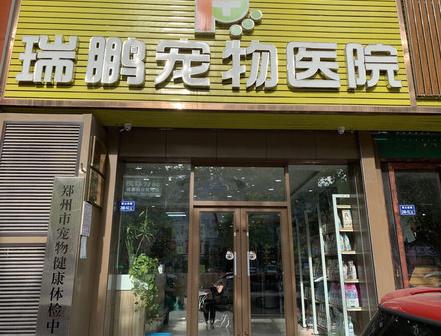 瑞鹏宠物医院(未来路分院)