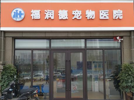 福润德宠物医院(惠济店)